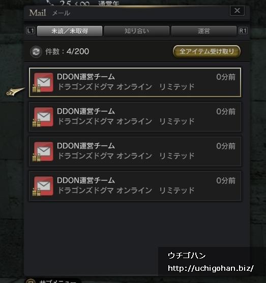 ddon2015082905