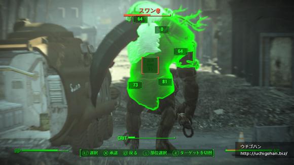Fallout4 – スワンがパワーフィストくれたけど…