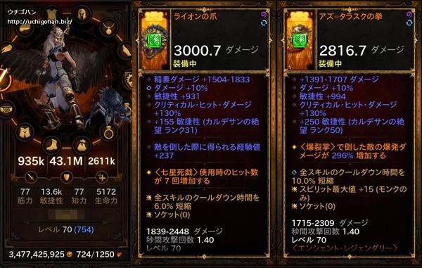 Diablo3ros160060509