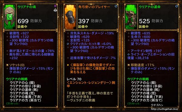 Diablo3ros160060511