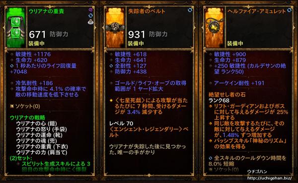 Diablo3ros160060512