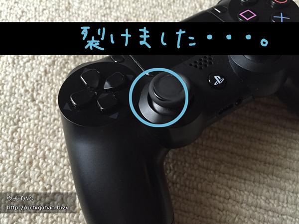 PS4のコントローラーのゴムが裂けた!