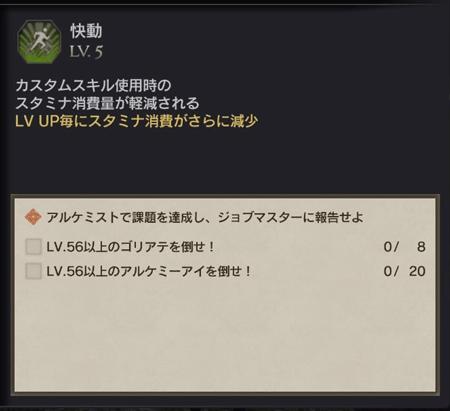 【DDON】アルケミスト「快動」ジョブ修練終わらせてきた!これすごくいいよ!