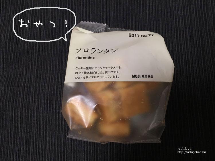 201612_uchigohan_08