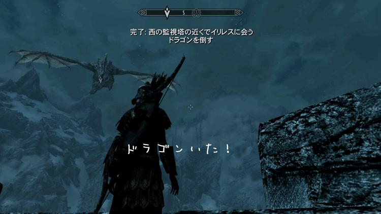 Skyrim – ドラゴンの目覚め。わたしドラゴンボーンでした。