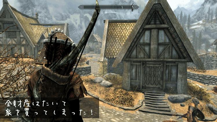 Skyrim – ホワイトランの家を買いました!