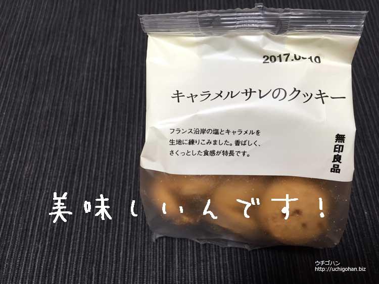 キャラメルサレのクッキー