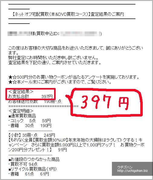 201701_uchigohan_64