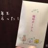 2017_01_uchigohan_01