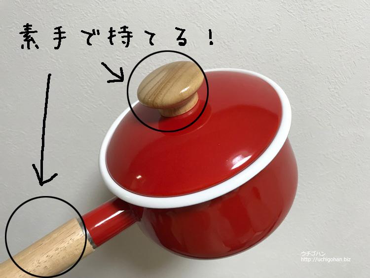 ホーロー片手鍋