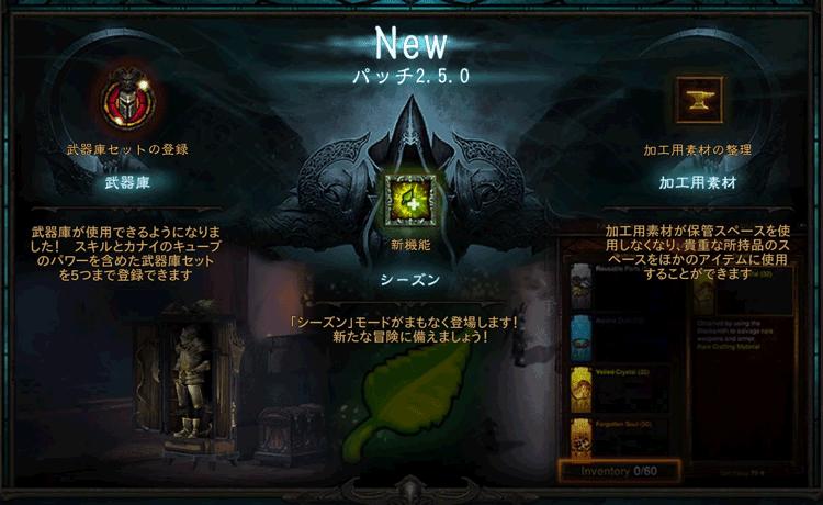 Diablo3 – パッチ2.5!プライマル・エンシェント・アイテムがほしい!