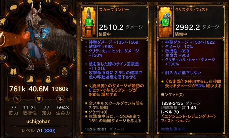 Diablo3 – モンク「悪夢の遺産」ビルドがめちゃくちゃ楽しい