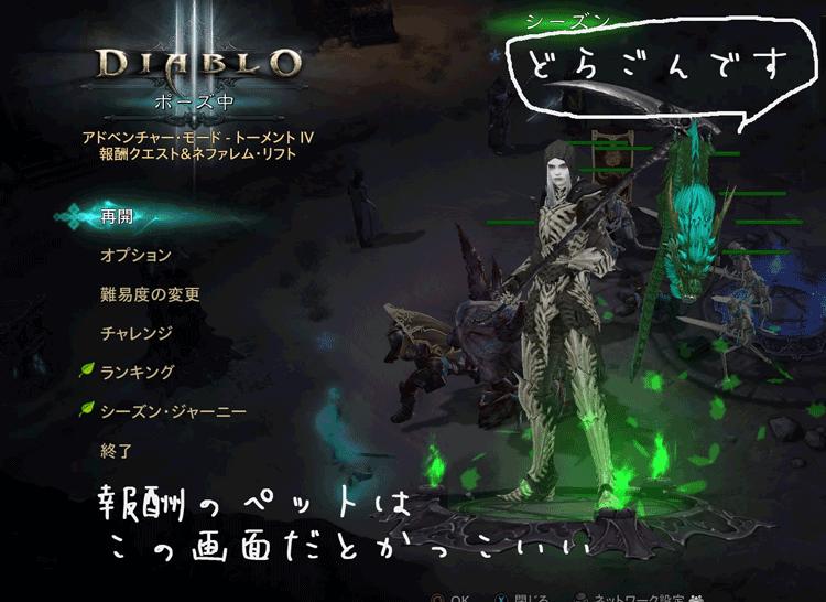 Diablo3 – シーズン11 チャプターⅠ〜Ⅳネクロマンサーでクリアしました。ペットー!