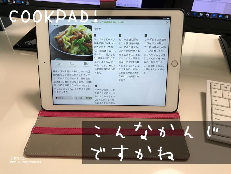 2017_08_uchigohan_18