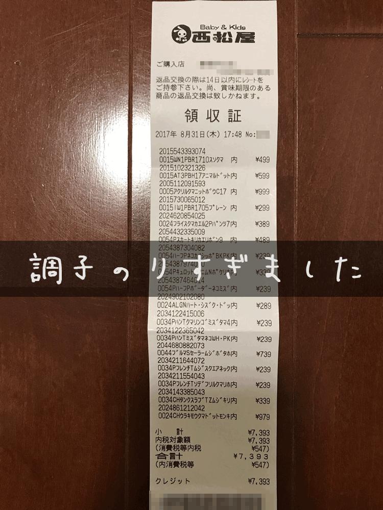 2017_09_uchigohan_02