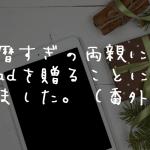 2017_09_uchigohan_24
