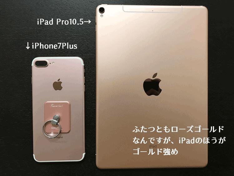 iPad Pro ローズゴールド
