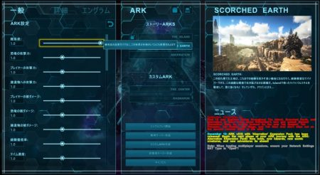 【ARK】 SCORCHED EARTH 始めました!