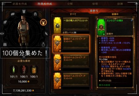 Diablo3 – プライマルエンシェント狙いでヘルファイアアミュレット100個作ってみた