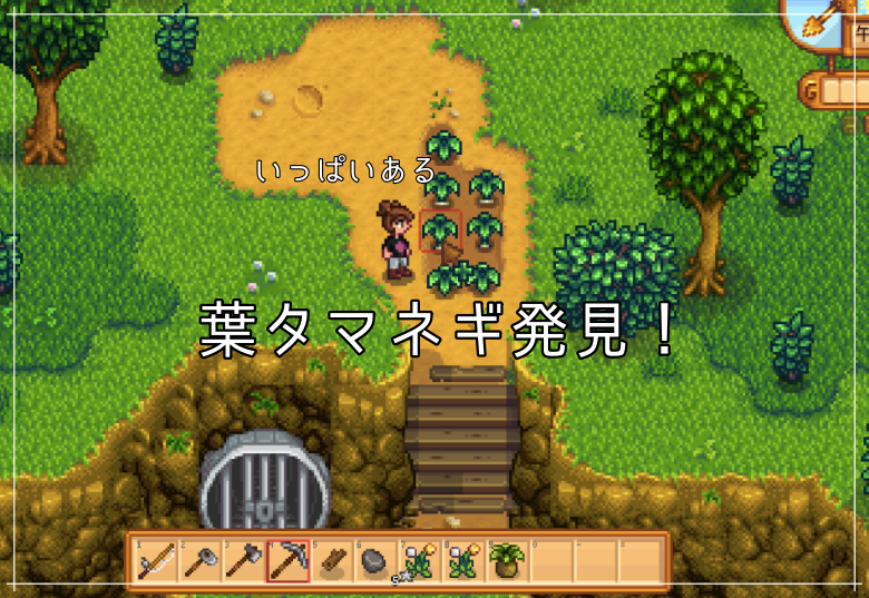 【Stardew Valley】1年目の春、4日(木)の日記