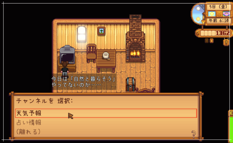 【Stardew Valley】1年目の春、5日(金)の日記
