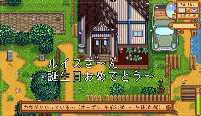 【Stardew Valley】1年目の春、7日(日)の日記