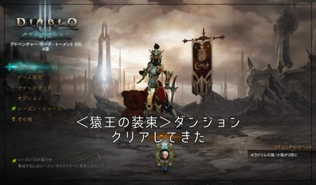Diablo3 – <猿王の装束>セットダンジョンクリアしてきました!