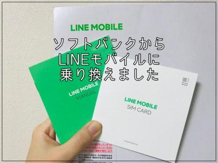 わたしが乗り換え先にLINEモバイルを選ぶまでの格安SIM比較