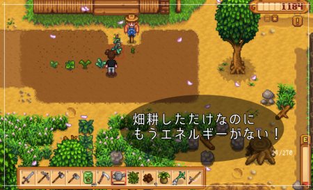 【Stardew Valley】1年目の春、11日(木)の日記