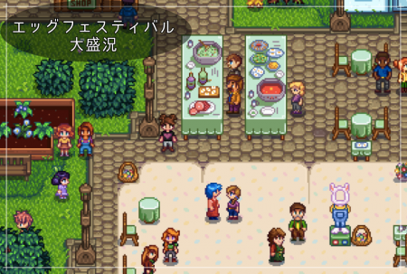 【Stardew Valley】1年目の春、13日(土)の日記