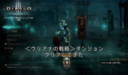 Diablo3 – <ウリアナの戦略>セットダンジョンクリアしてきました!