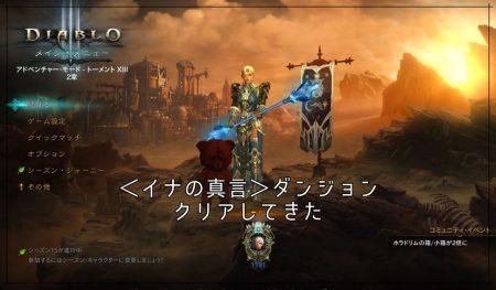 Diablo3 – <イナの真言>セットダンジョンクリアしてきました!