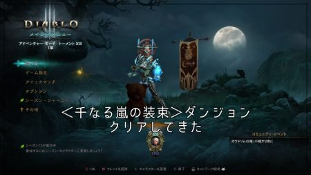 Diablo3 – <千なる嵐の装束>セットダンジョンクリアしてきました!