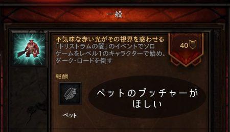 Diablo3 – トリストラムの闇に行ってきた2019