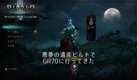 Diablo3 – 悪夢の遺産ビルドでGR70に行ってきた