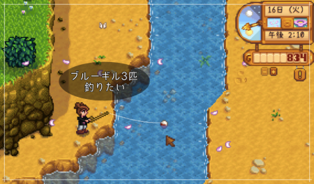 【Stardew Valley】1年目の春、16日(火)の日記