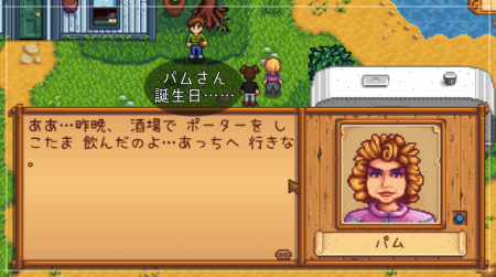 【Stardew Valley】1年目の春、18日(木)の日記