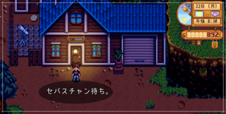 【Stardew Valley】1年目の春、22日(月)の日記